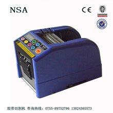 SNA品牌胶带切割机厂商直销深圳市宏鑫源电子图片