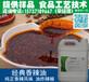 厂家直销经典香辣油咸味香精香料香辣风味调味香精味科食品添加剂专业厂家