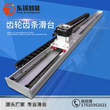 重型直线模组齿轮齿条滑台线性模组高精密滑台模组