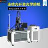 不锈钢激光焊接机_自动激光焊接机_光纤激光焊接机价格