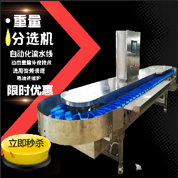 一分快三玩法真假—海鲜分级机转盘式大虾自动分选机厂家--山东广昌机械