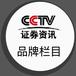 CCTV证券资讯频道财富终端全国招商