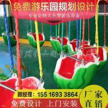 西瓜飞椅色彩鲜艳西瓜飞椅质量保证西瓜飞椅厂家直销西瓜飞椅多少钱