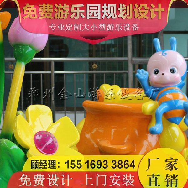 蜜蜂转杯价格实惠蜜蜂转杯厂家直销公园儿童游乐设备