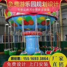 儿童西瓜飞椅厂家西瓜飞椅价格优惠室外儿童游乐设备图片