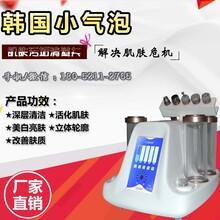 小气泡仪器多少钱美容院必备小气泡仪器价格