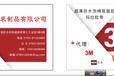 标签胶带_3m4597胶带_特价供应3M4597,3M4597防伪标签胶