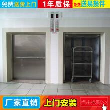 厂家直销传菜机酒店传菜机厨房电梯传菜小电梯