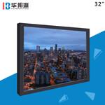 华邦瀛32寸液晶监视器液晶监视器厂家图片