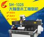 聊城神绘SH-1325高速木工雕刻机性能特点