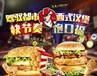 汉堡店加盟,西式快餐店加盟,贝克汉堡加盟