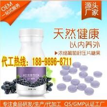 浓缩葡萄籽精华压片糖果odm加工定制厂