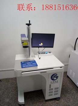 温州激光打标机20W光纤如果您需要,选大家那就错不了