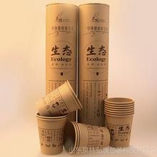 泉林本色纸杯本色纸杯定制纸杯广告纸杯环保纸杯