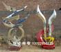 不銹鋼雕塑不銹鋼雕塑公司不銹鋼雕塑廠家不銹鋼雕塑價格