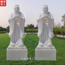 石雕孔子像校園石雕孔子漢白玉石雕孔子大型人物石雕孔子像圖片
