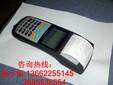 上海会员POS机¥CDMA$$4带打印消费机¥会员消费刷卡机¥连锁会员刷卡机--厂家直销F2C