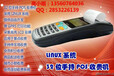 杭州会员刷卡POS机/会员积分机/KTV会员积分刷-卡POS机/POS机积分/消费POS机/