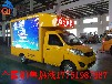 南京市六合区哪有最近的LED广告宣传车卖多少钱