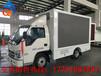 江苏省南京市LED广告车厂家直销只需3.8万