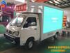 LED广告宣传车流动广告车质量三包价格高
