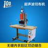 广州针织布运动衣大功率超声波切布机,塑料制品超声波压花机专业快速