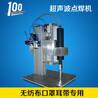 廠家直銷無紡布口罩超聲波點焊機,全自動超聲波點焊機價格