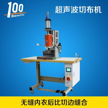 東莞針織布大功率超聲波切布機穩定可靠