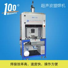 广州汽车行业焊接超声波塑焊机生产厂家图片