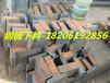 駐馬店Q235B(120mm)鋼板下料異形件(配送到廠)