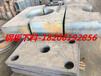 棗莊Q235R特厚鋼板下料(配送到廠)
