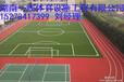 郴州宜章县透气型塑胶跑道专业施工包工包料包划线湖南一线体育