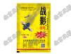 战影特号—蚊蝇的克星,首个蚊蝇双杀的产品,5-10秒见效,持效30天以上