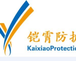 上海鎧霄防護材料有限公司