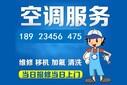 深圳南山搬家公司空调移机服务图片