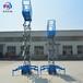 新品销售升降机升降平台4米移动升降机