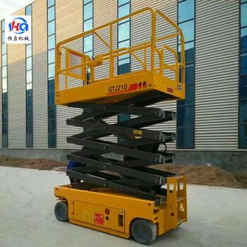 厂家销售10米全自行式升降机移动升降平台电动升降机