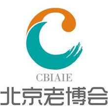 CBIAIE_2017北京养老展会