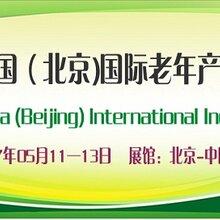 2017北京养老展会-CBIAIE中国养老展
