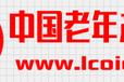 2018上海养老展会-中国养老展会-上海智慧养老展览会