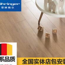 菲林格尔德国强化复合木地板家用耐磨环保地板橡木地板