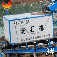 洗石机洗石机厂家洗石机定制振动洗石机图片