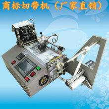 商标裁切机织唛切带机洗水唛裁剪机洗涤标切带机信誉保证图片