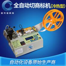 宸興業CXY-100B電子眼切帶機防偽水洗標電子眼切標機絲織標電子眼裁切機圖片