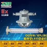 DGS18/127L(B)矿用隔爆型LED巷道灯硐室固定照明高效节能防爆灯超长寿命