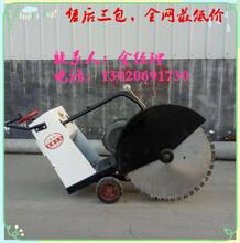 泰州供应路面切割机电动款马路切缝机混凝土切割机图片