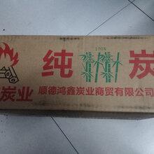 鄭州燒烤木炭批發零售同城配送自取鄭州燒烤李圖片