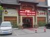 博山饭店石蛤蟆加盟