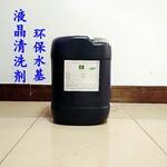 环保水基超声波液晶清洗剂图片