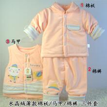 重庆巫山县,巫溪县,石柱县母婴用品批发宝宝春秋套装棉衣棉裤三件套